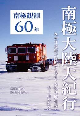 南極カバー案170510